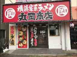 丸岡商店 東新町店