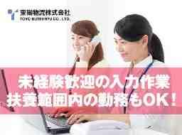 東陽物流株式会社
