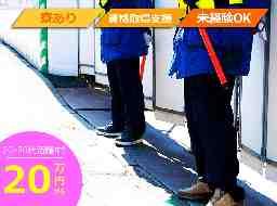 株式会社日翔警備