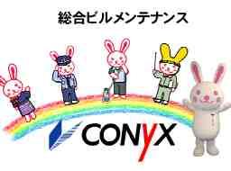 コニックス株式会社