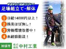 株式会社中村工業