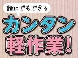 名阪急配株式会社