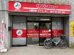 エルケア 大阪和泉ケアセンター