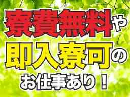 株式会社リアンコネクト <北海道苫小牧市エリア>