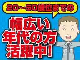 株式会社リアンコネクト <岡山県岡山市南区エリア>