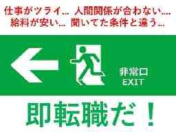 株式会社リアンコネクト <三重県四日市市エリア>