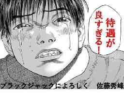 株式会社リアンコネクト <福岡県飯塚市>