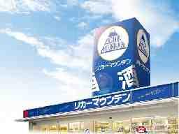 リカーマウンテン 長岡京店