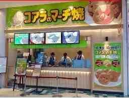 コアラのマーチ焼 イオンモール釧路昭和FS店