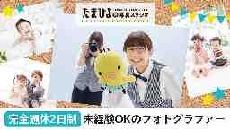 株式会社ベネッセコーポレーション たまひよの写真スタジオ 川越店