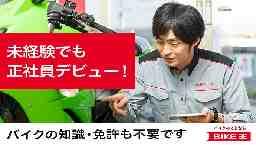 株式会社バイク王&カンパニー バイク王 北九州店