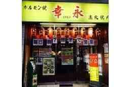 有限会社幸永 新宿東口店