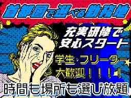 株式会社BONDSグループ_江東区