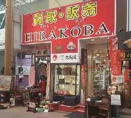 株式会社HIRAKOBA 海外ネット事業