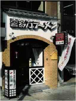 「坂内」戸越銀座店