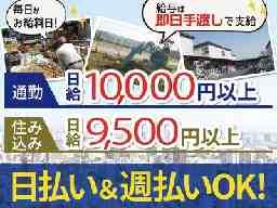 【5】株式会社コクエー 多摩営業所