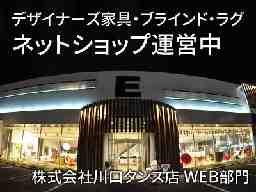 株式会社川口タンス店 WEB部門