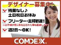 コムデックス株式会社