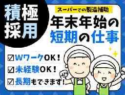 原信・ナルス 【新潟エリア】