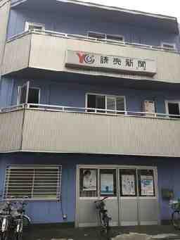 読売中央販売株式会社 YC大淀