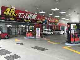 出光リテール販売株式会社関西カンパニー カーケアセンター神戸