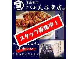 唐揚専門 名古屋 丸与商店 黒川店