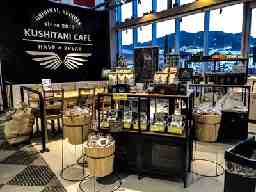 KUSHITANI CAFE 清水店