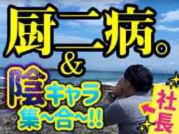 株式会社イージス8 新百合ケ丘エリア