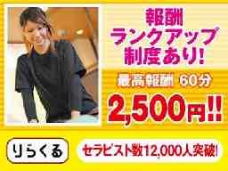 りらくる 和歌山国体道路店