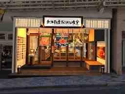 熱海銀座おさかな食堂