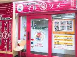 ヘアカラー専門マルソメ アピタ富山店