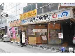 広島袋町食堂