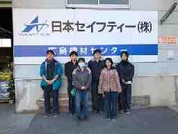 日本セイフティー株式会社 広島第1機材センター