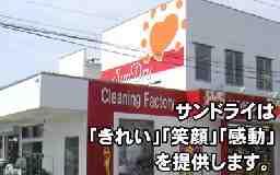 有限会社サンドライ かましん石橋店