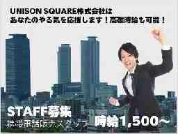 UNISON SQUARE株式会社
