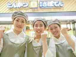 とんかつ 新宿さぼてん 湘南とうきゅう店
