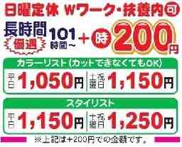 カラーパレット 東石川店