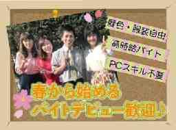 CKCネットワーク 埼玉支社
