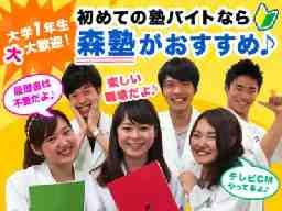 森塾 五井校