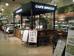 カフェブリッコ 南砂町SUNAMO店