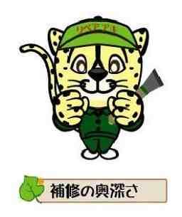 株式会社リペアアキ 東京事務所