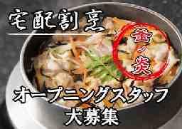 釜ノ炎 京成大久保店