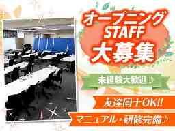 株式会社ホームラボ 梅田コールセンター