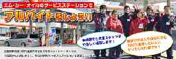 三菱商事エネルギー おゆみ野SS