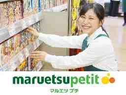 マルエツプチ高田馬場店