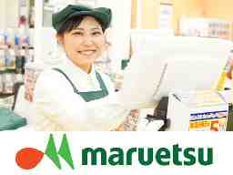 マルエツ練馬高松店
