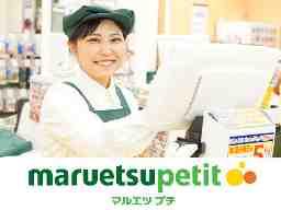 マルエツプチ三田二丁目店
