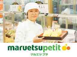 マルエツプチ浜松町一丁目店