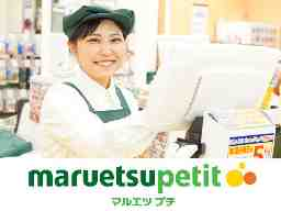 マルエツプチ花川戸二丁目店