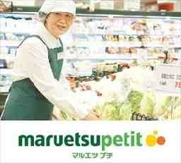 マルエツプチ晴海店